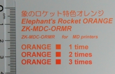 ORM2-1.jpg